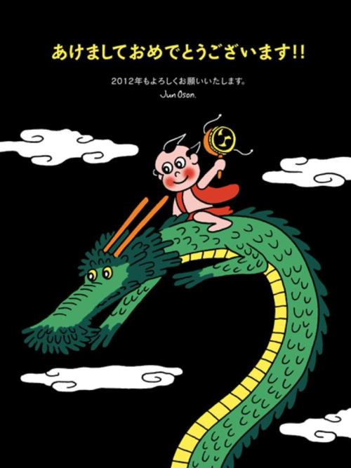 Japanese Illustration: Year of the Dragon. Jun Oson. 2012