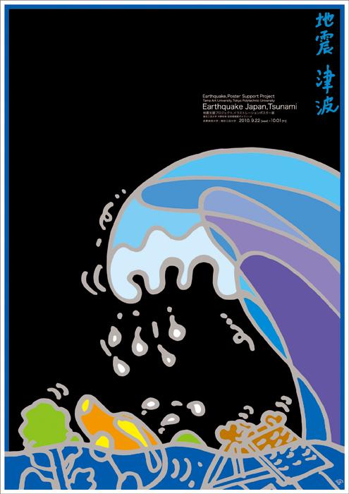 Japanese Poster: Earthquake Japan, Tsunami. Takashi Akiyama. 2010