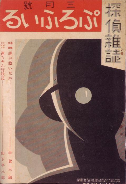 Japanese Magazine Cover: Cap and monocle. 1934.