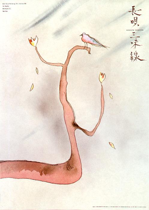 Japanese Poster: Nagauta Shamisen. Keisuke Nagatomo. 1980