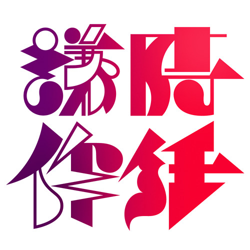 Japanese Typography: The Hero's Name - Takuya Hagihara, 2011